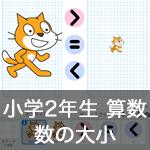 【既存の教科でプログラミング授業】数の大小