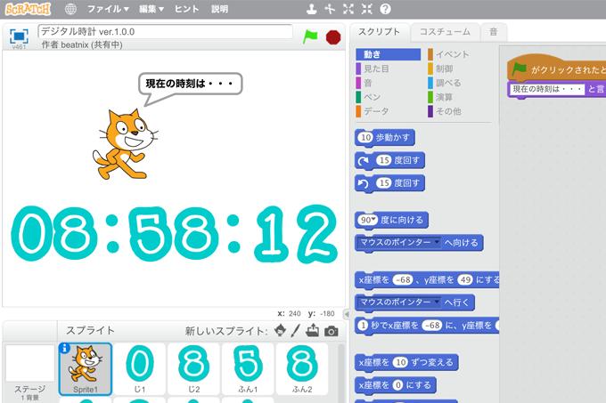 【既存の教科でプログラミング授業】デジタル時計