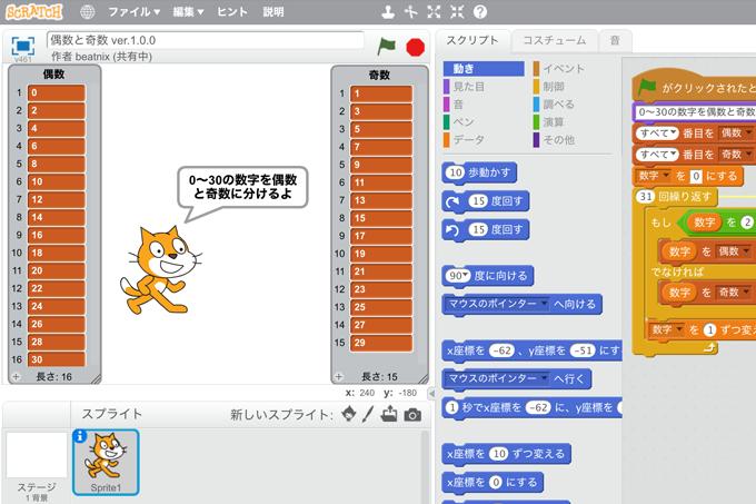 【既存の教科でプログラミング授業】偶数と奇数