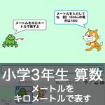 【既存の教科でプログラミング授業】メートルをキロメートルで表す
