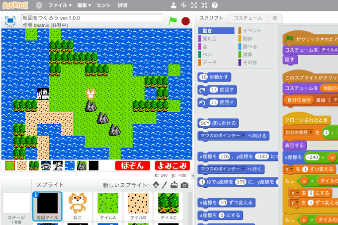 【既存の教科でプログラミング授業】地図をつくろう