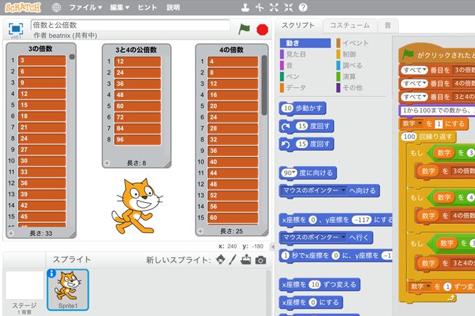 【既存の教科でプログラミング授業】倍数と公倍数