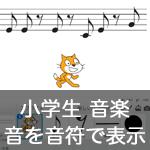 【既存の教科でプログラミング授業】音を音符で表示する
