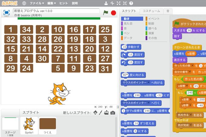 【既存の教科でプログラミング授業】席替えプログラム