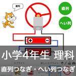 【既存の教科でプログラミング授業】かん電池の直列つなぎ・へい列つなぎ