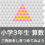 【既存の教科でプログラミング授業】三角形をしきつめてみよう