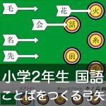 【既存の教科でプログラミング授業】ことばをつくる弓矢