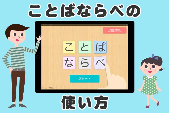 【iPadアプリ】「ことばならべ」の使い方