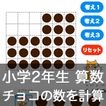 【既存の教科でプログラミング授業】チョコレートの数を計算で求めよう