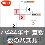 【既存の教科でプログラミング授業】数のパズルに挑せん!