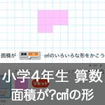 【既存の教科でプログラミング授業】面積が?㎠のいろいろな形をかこう