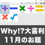 【Scratch】Why!?大喜利 11月のお題