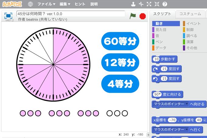 【既存の教科でプログラミング授業】時間と分数