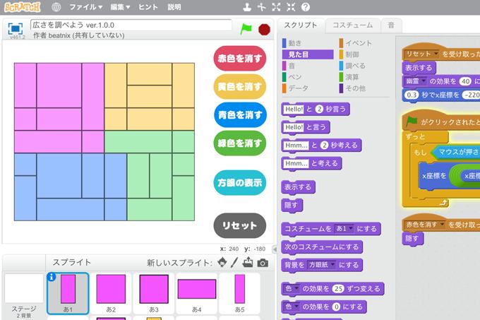【既存の教科でプログラミング授業】広さを調べよう