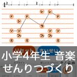 【既存の教科でプログラミング授業】せんりつづくり2