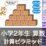 【既存の教科でプログラミング授業】計算ピラミッド