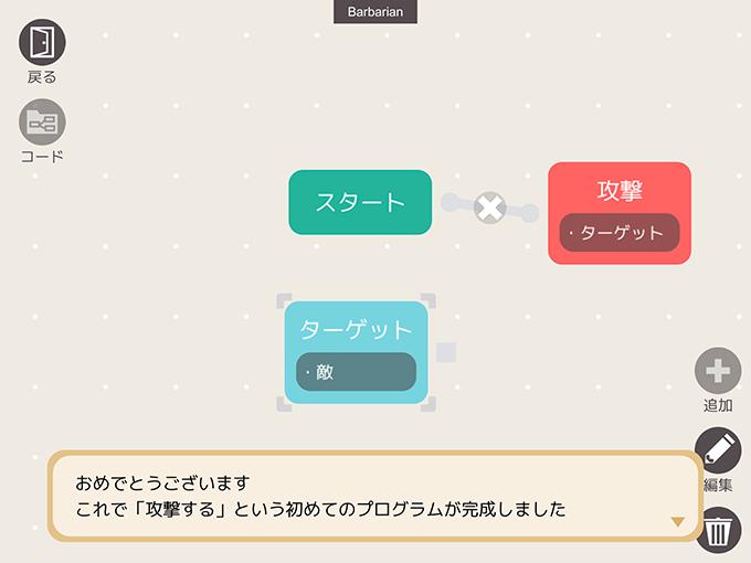 【アプリ】プログラミングでロボットバトル「Auto Puppet」