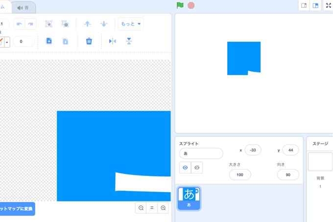 Affinity Designerで出力したSVG画像をScratch 3.0で読み込むとおかしくなる