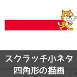 【Scratch小ネタ】四角を描く