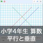 【既存の教科でプログラミング授業】平行と垂直