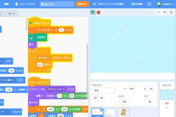 【既存の教科でプログラミング授業】雪