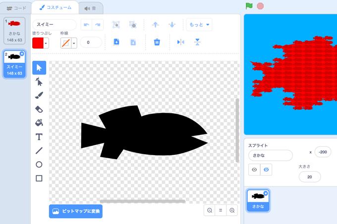 """""""【既存の教科でプログラミング授業】大きな魚をつくろう"""