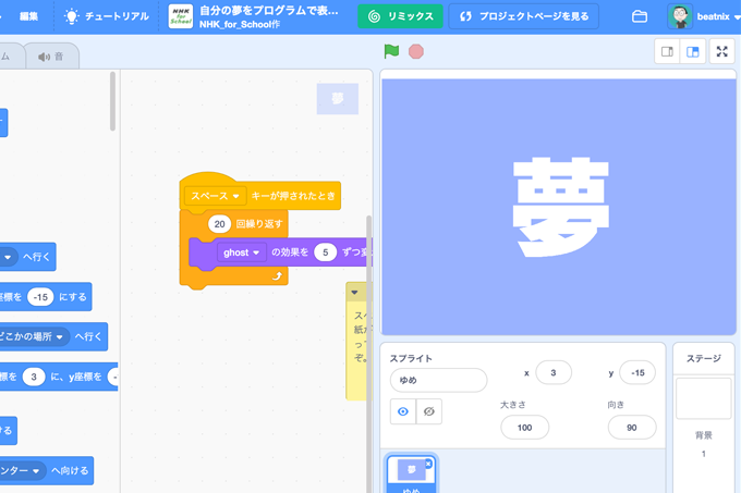 【Scratch】Why!?大喜利 1月のお題発表!