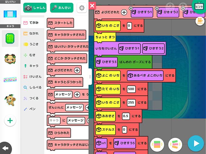プログラミング学習アプリ「プログラミングゼミ」がピカちんキットとコラボ