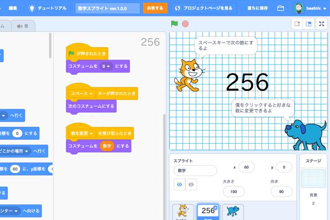 【Scratch】数字スプライト(0〜1000)