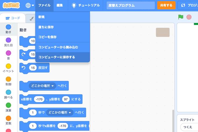 バックスペースが含まれたプロジェクトはScratch 3.0で不具合が出る
