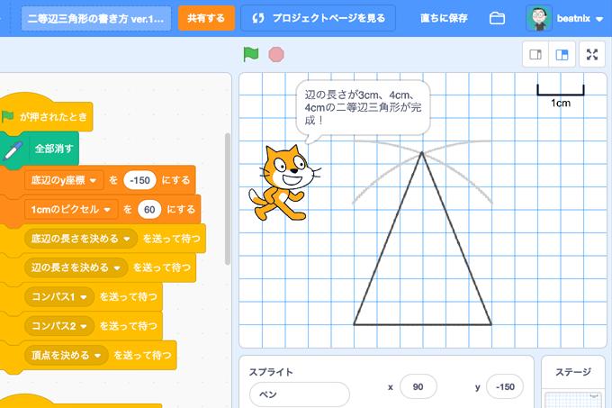 【既存の教科でプログラミング授業】二等辺三角形のかき方