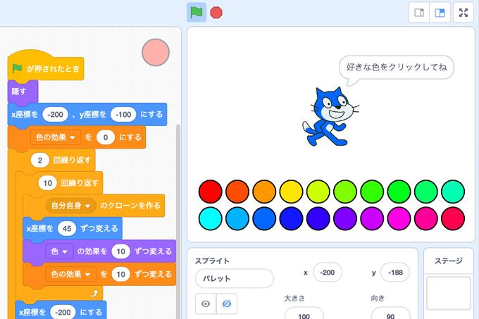 【Scratch】色の効果