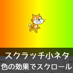【Scratch小ネタ】色の効果でスクロール