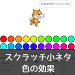 【Scratch小ネタ】色の効果