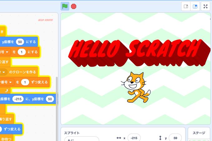 【Scratch小ネタ】立体感のある文字