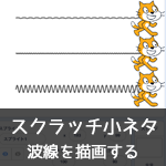 【Scratch小ネタ】波線を描画する