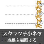 【Scratch小ネタ】点線を描画する