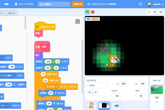 【Scratch小ネタ】画面の一部だけを表示する