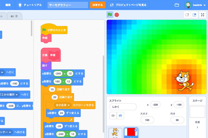 【Scratch小ネタ】サーモグラフィー風