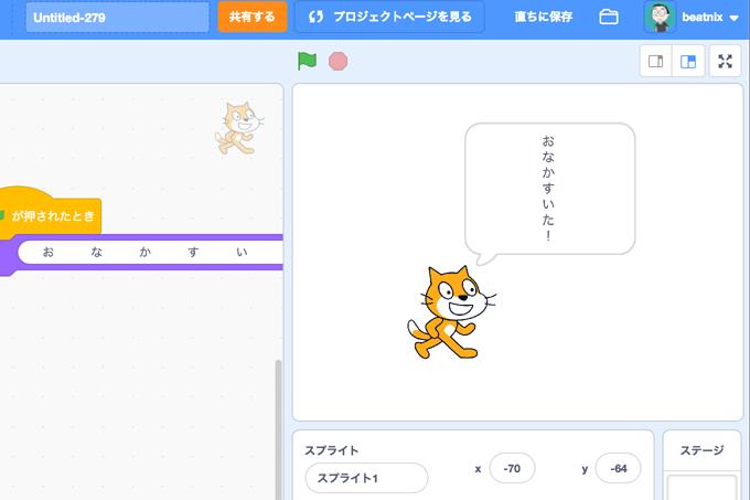 【Scratch】セリフを縦書きに