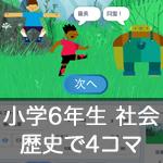 【既存の教科でプログラミング授業】小学6年生 社会「歴史4コマ」