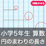 【既存の教科でプログラミング授業】円のまわりの長さ
