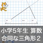 既存の教科でプログラミング授業】合同な三角形2