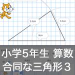 既存の教科でプログラミング授業】合同な三角形3