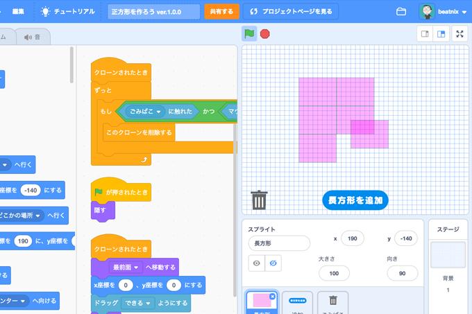 【既存の教科でプログラミング授業】正方形を作ろう