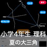 【既存の教科でプログラミング授業】夏の大三角