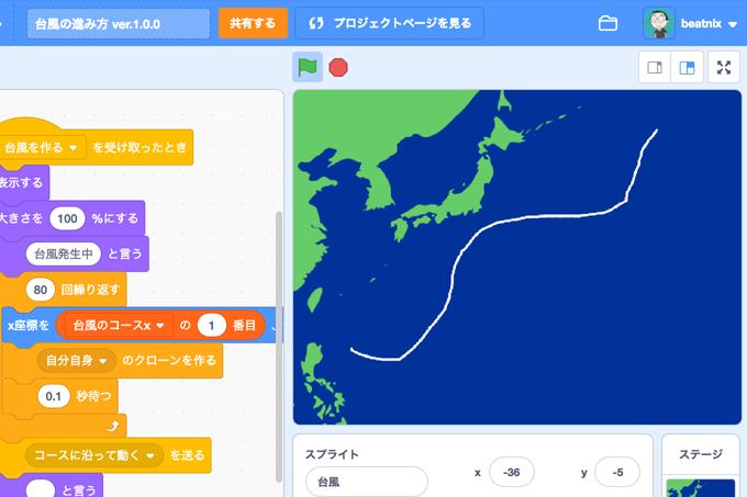 【既存の教科でプログラミング授業】台風の進み方