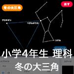 【既存の教科でプログラミング授業】冬の大三角