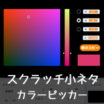 【Scratch】Photoshop風カラーピッカー