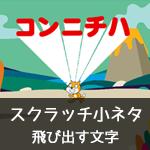 【Scratch小ネタ】飛び出すテキスト